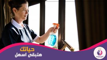 نصائح في تنظيف البيت ستجعل حياتك أسهل